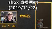 官皮警告?!shox 直播秀#1(2019/11/22)