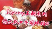 【Jayway】2022年热火总冠军!#热火王朝第四集#