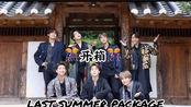【BTS 2019夏日DVD】周震南童鞋小号lllllllllb开箱/落了三个星期的灰 终于舍得打开了/记最后一次的夏日快乐~