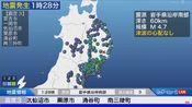 【最大震度3/WNI】 岩手県沿岸南部 深さ約60km M4.7 16日1時28分頃発生