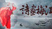 泳儿的《黛玉笑了》搭配诗画梅江下的客家妹冠军刘妮~高手!绝配!女生日志系列第十三期·刘妮
