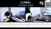 第145期 《扎西德勒》 痛仰乐队 贝斯翻弹 bass cover 人肉贝斯机 林维俊