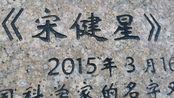 """山东威海名人录:宋健山东威海荣成人,小行星命名为""""宋健星"""""""