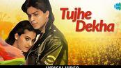 印曲经典《Tujhe Dekha To》_Shahrukh Khan/Kajol