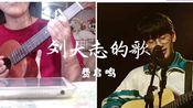 【自扒谱-尤克里里弹唱】刘大志的歌——费启鸣(《我在未来等你》青春主题曲)