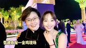 金鸡百花电影节明星红毯采访#李少红##白百合##曾念平#