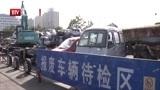 [北京您早]老旧车报废补助新政 延长注销证明办理时间至11月20日