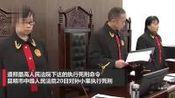 2020年2月20日,孙小果被执行死刑!