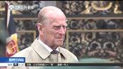 英国菲利普亲王入院四天后出院