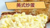【正宗美式炒蛋】快手早餐 百变鸡蛋