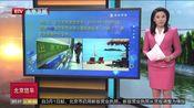 [北京您早]文旅部取消16家旅行社出境游业务 注销4家旅行社业务