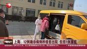 上海:12例确诊病例昨痊愈出院包括1例重症