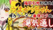 【博多弁VTuber】福冈最棒的泡面加博多拉面的最硬程度会怎么样...