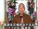 智慧之光 -- 2010.04.23苏州渭塘1 —— 仁德上人-极乐大家园