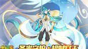 奥拉星圣光守护·超时空王打法