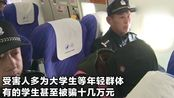 学生被诈骗警方跨境抓捕嫌犯