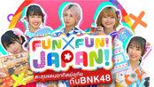 【BNK48/综艺】191123「Fun x Fun Japan!」EP 01 @GMMTV25