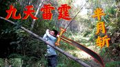 【华农最最新鬼畜】我在东北学砍树,他在村里抓母猪~啊♂