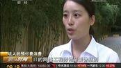 坑人的预付费消费:上海——养生会馆60多家门店突然关门 上万会员余额未退