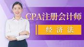 24CPA 经济法 课时17 5.2合同的效力 +合同的履行