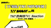 【TF家族/TNT/时代少年团】未成年的快乐游乐园今天就安排!《BOOM!TV》06:BOOM KING 的诞生 (Reaction)