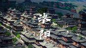 洛阳VLOG|洛邑古城|龙门石窟|洛阳市博物馆|三天两夜游
