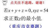 初中数学,若x+y+z=0,xyz=54,求z的最小值