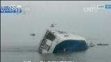 """[视频]韩国""""岁月""""号客轮沉没事件:政府被批初期救援不力酿成惨剧"""