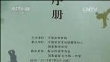 [视频]河南漯河体优生高考加分事件