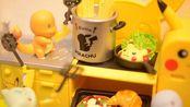【matsuda55】定格动画 - 宝可梦厨房