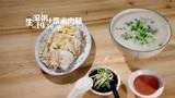 早餐中国:猪肉肠粉加上生滚粥,广东人一天的开始