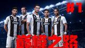 FIFA 20   巅峰之路 #1