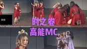 【SNH48 TEAM NII】时之卷高能MC(三十场+三十一场+三十二场)