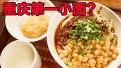 猪肉价格疯涨!一碗豌杂面居然只卖10元/碗,还有免费热豆浆!震惊!