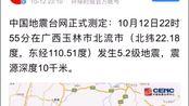 两广的兄弟姐妹注意了!!!广西玉林市发生5.2级地震
