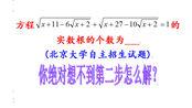 北京大学自主招生考试题,班上没有一个学生做出来,看着题目就晕