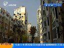 北京房产限购令 提供虚假证明购房人不予办理产权 110217 早新闻