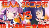 【3D狂人A】今晚,该做个了结了!激烈决战三局定胜负联动!!【湊あくあ/友人A】