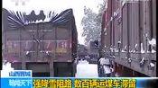 [朝闻天下]山西晋城:数百辆运煤车滞留