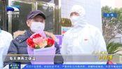 """患者""""清零""""!湖北咸宁连续11天新增病例为0,治愈率达90.8%"""
