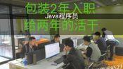 Java程序员没过上班包装2年入职,担心给两年的活干怎么办?