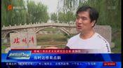 """[新闻夜班车-石家庄]""""三苏祖籍""""的栾城""""味道"""""""