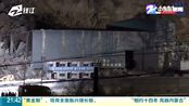 浙江省丽水市松阳县一矿山山体塌方 导致3人失联 救援仍在进行