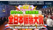 【三角】【日综】钦酱&香取慎吾的第91、92回全日本变装大赏
