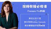 『视频剪辑』视频制作必修课,Lynda平台哥伦比亚大学美妇导师Ashley Kennedy教你学习premiere pro,人工译制