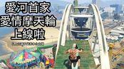 『GTA實況精華』跑酷 EP9:挑戰愛情摩天輪