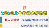 【梧人の微课】2月3日上午网络课录屏:论述类文本阅读(7班)