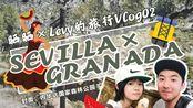 晒晒×Levy的旅行Vlog02-2019国庆西班牙塞维利亚×格拉纳达之行