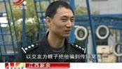 江西新余:网恋被骗传销 民警捣毁窝点