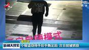 安徽宣城:小偷盗窃得手后手舞足蹈 次日就被抓获